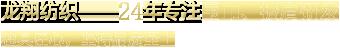 必威电竞平台纺织